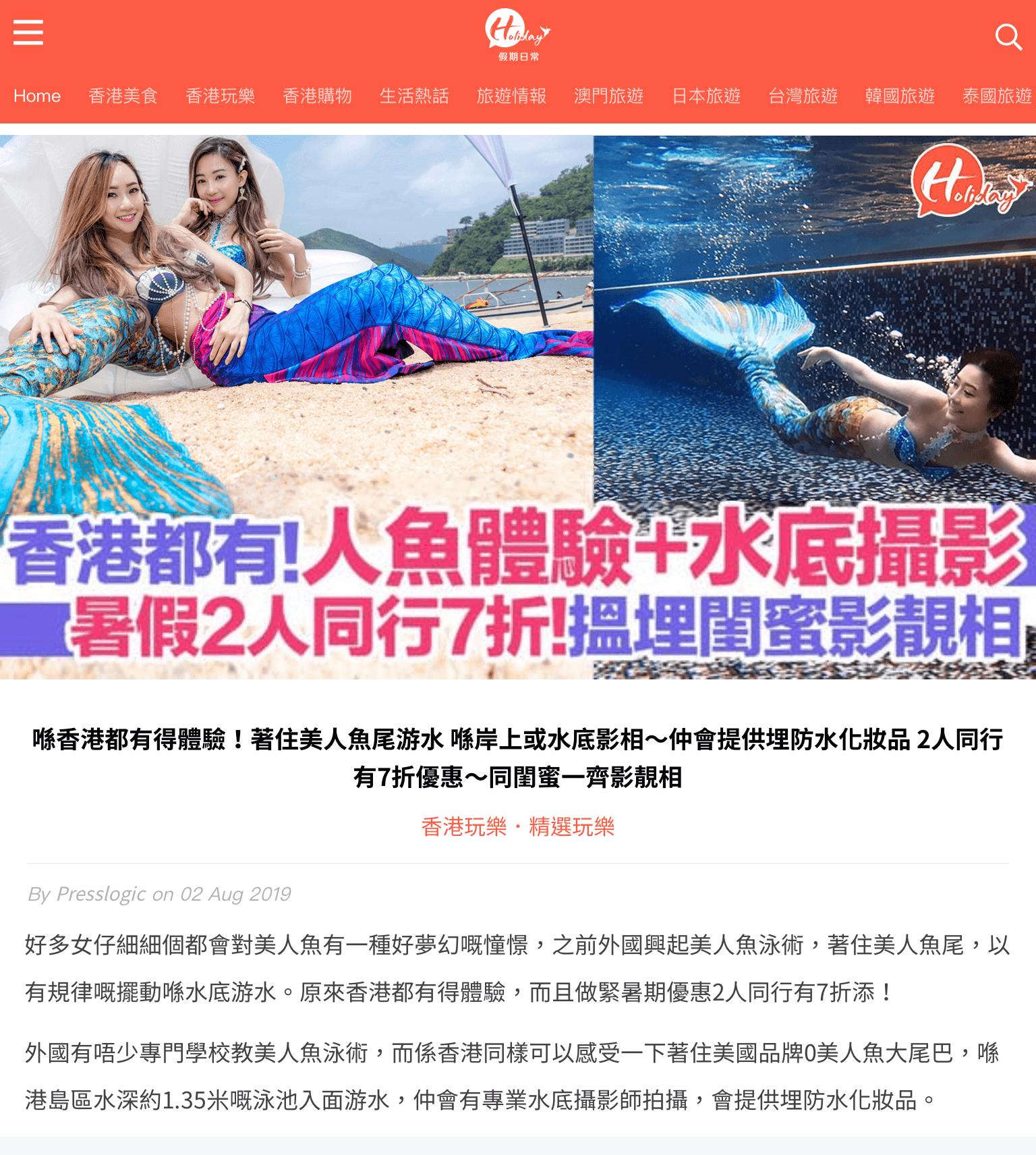 [Presslogic] 喺香港都有得體驗-著住美人魚尾游水-喺岸上或水底影相