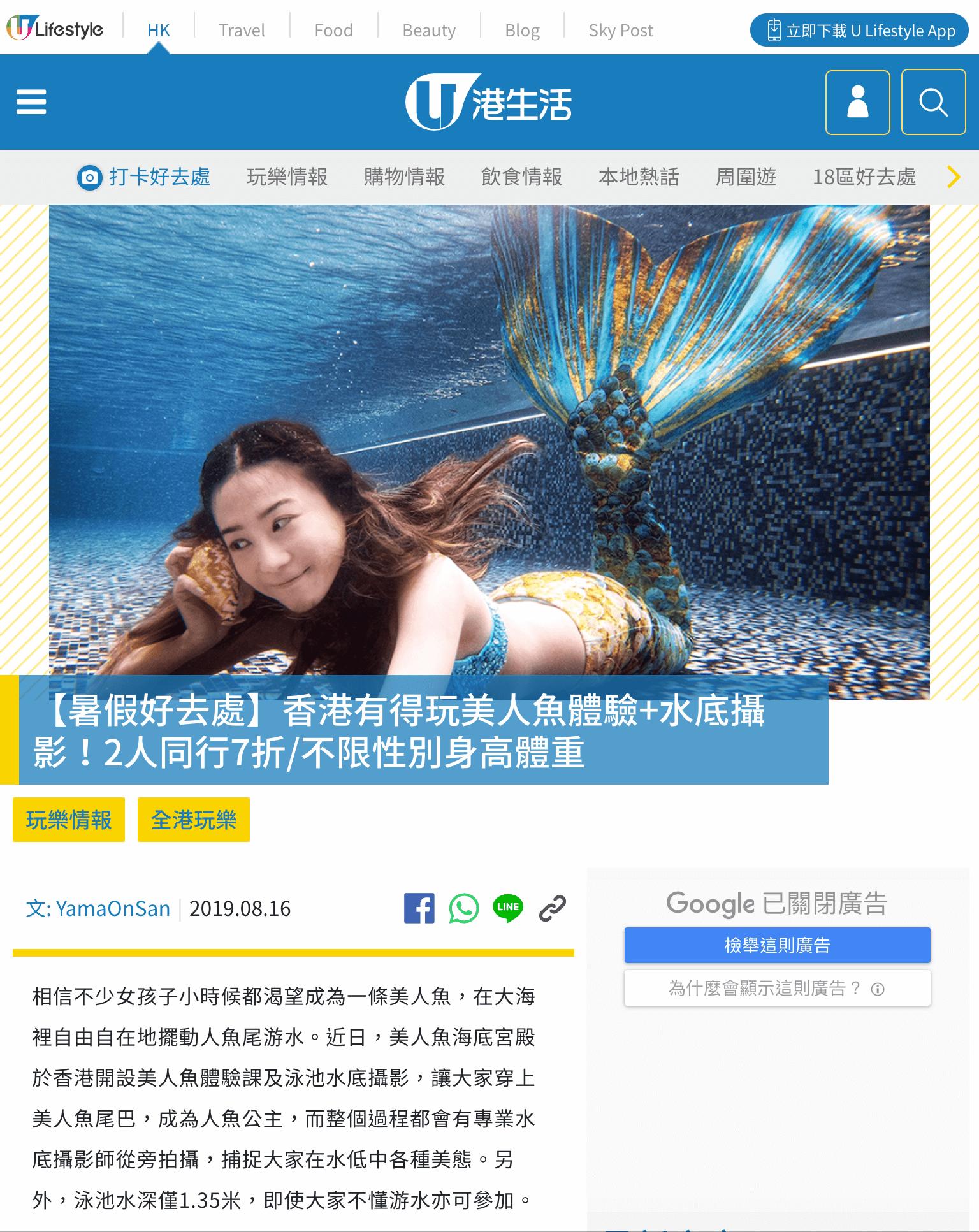 [U Lifestyle港生活] 香港有得玩美人魚體驗+水底攝影!