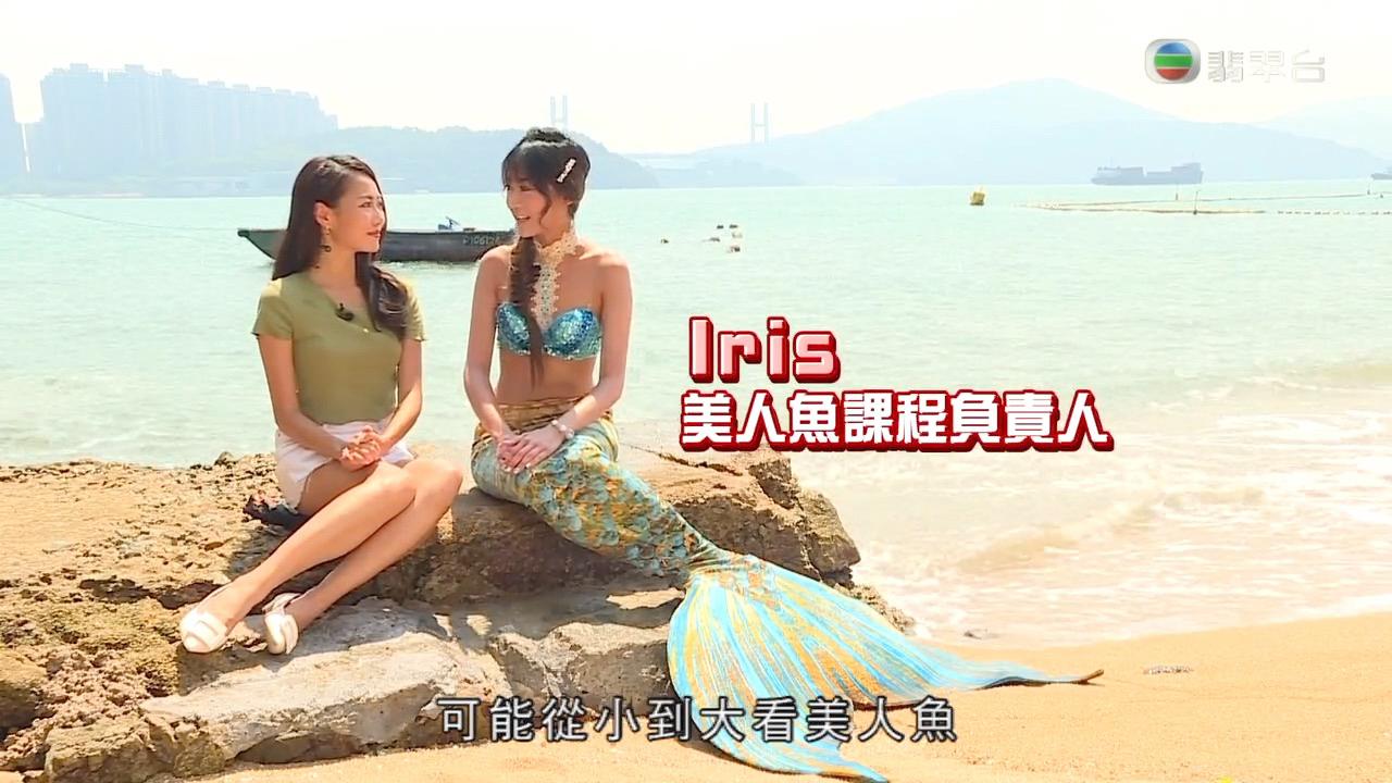 [TVB東張西望] 美人魚初體驗 阮嘉敏化身美人魚
